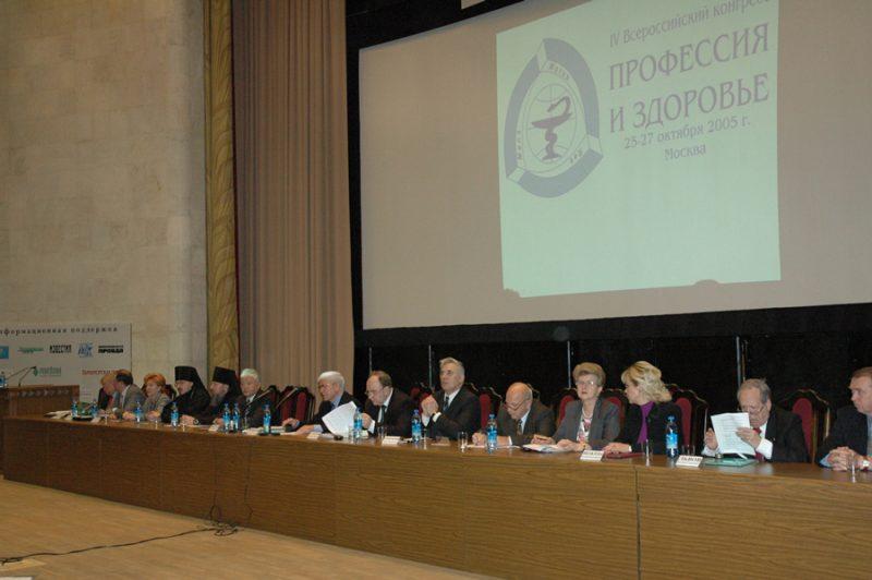 Президиум IVКонгресса (2005)