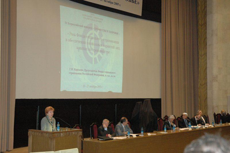 Выступление Председателя Фонда социального страхованияРФ, д.с.н., профессора Галины Николаевны КАРЕЛОВОЙ (2005)