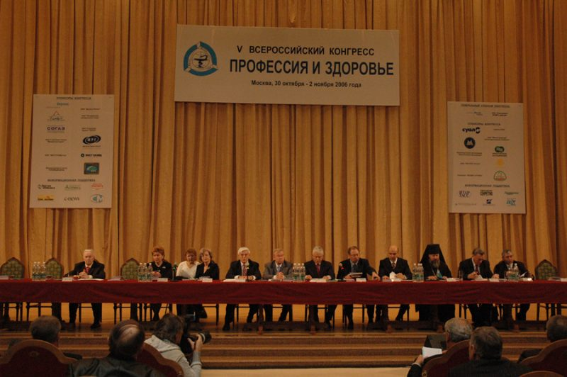 Президиум VКонгресса (2006)