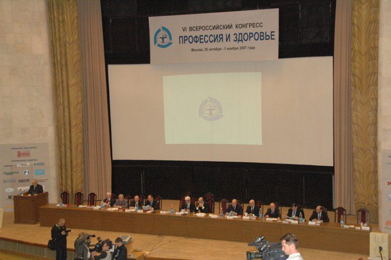 Президиум VIКонгресса (2007)